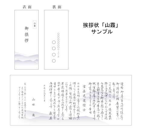 aisatsujo_yama